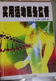 实用运动医务监督 王琳 王安利 北京体育大学