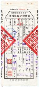 新中国税收票证-----1953年安徽省税务局黟县税务局