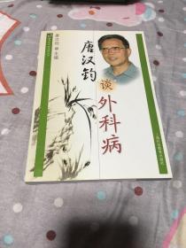 唐汉钧谈外科病