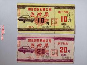 八十年代滁县地区石油公司:汽油票:10升、20升(2枚合售)