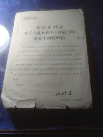 毛泽东同志的信