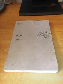 印境/映雪阁文丛