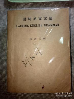 开明英文文法