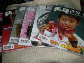 乒乓世界  2007年1.3.4.6.7.8.  1本10元