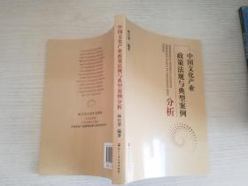 中国文化产业政策法规与典型案例分析【实物拍图品相自鉴】