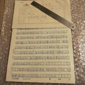 书法篆刻家张尤《浅谈印章的临摹》手稿