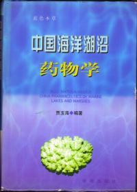 蓝色本草:中国海洋湖沼药物学