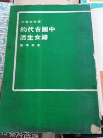 中国古代的妇女生活  73年初版,包快递
