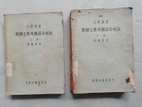 制糖工业及糖品分析法(上下)大学丛书 1950年再版
