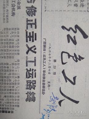 广西文革小报 红色工人第23期