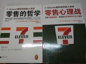 7-Eleven便利店创始人自述:零售的哲学,零售心理战(2本合售)