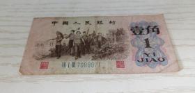 中国人民银行第三套人民币 壹角 1角 1962年 蓝三冠 VII I III 7069971