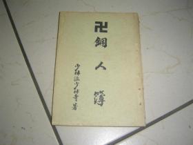 少林铜人簿秘方