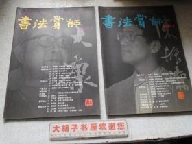 书法赏评 2000年全年1-6期   六本合售