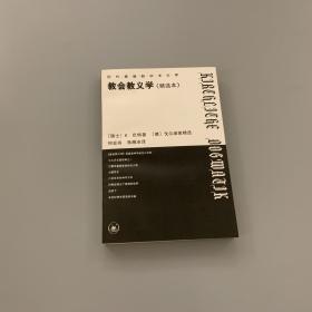 鏁欎細鏁欎箟瀛︼紙绮鹃�夋湰锛夊巻浠e熀鐫f暀瀛︽湳鏂囧簱