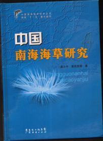 中国南海海草研究(第一作者签赠本,印数仅800册)