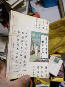 唐诗三百首钢笔书法      店A4