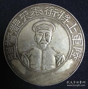 陆军上将银元