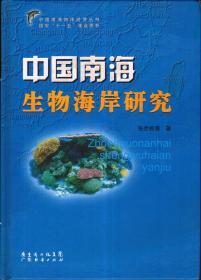 中国南海生物海岸研究【印数仅600册】