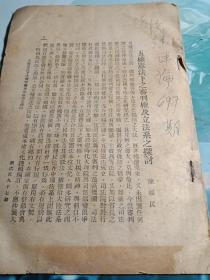 民国时期旧杂志《法律评论》第697期