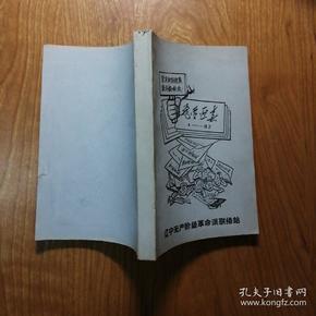 飞雪迎春(1-37).非说不可(1-28)