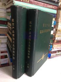 航空产品腐蚀及其控制手册 上下全两册 16开精装本