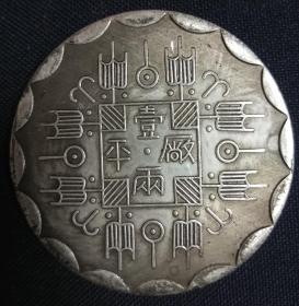 库平一两银元