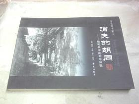 消失的胡同:铅笔画中的北京风貌