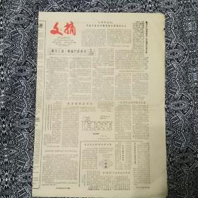 《文摘》(1985.9.4)