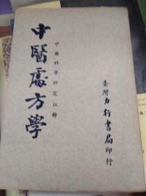老医书: 时氏处方学(被改题)  60年再版