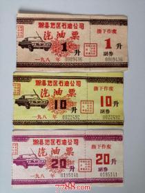 八十年代滁县地区石油公司:汽油票:1升、10升、20升(3枚合售)