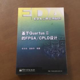 基于QuartusII的FPGA/CPLD设计(EDA工具应用丛书)正版