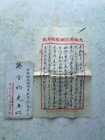 信札         手抄本              B1