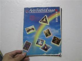 1990年 香港艺术节(演出节目及订票指南)