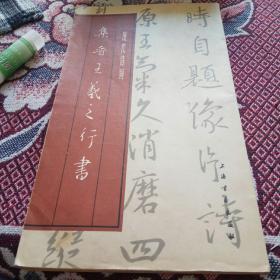 集晋王羲之行书(现代诗词)