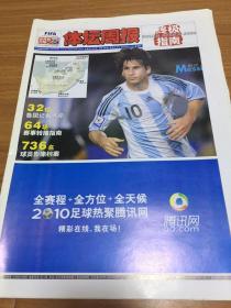 体坛周报2010年6月10日  南非世界杯终极指南