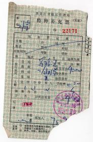 新中国轮船票类----1975年黑龙江航运管理局(乌鸦泡--哈尔滨)船票171