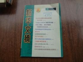 新华文摘    2002年第5期