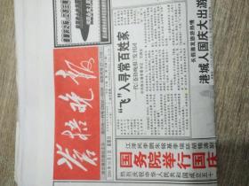 苍梧晚报(10份)
