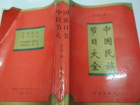 中国民族节日大全