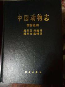 中国动物志:中国动物志.硬骨鱼纲.鲟形目 海鲢目 鲱形目 鼠鱚目