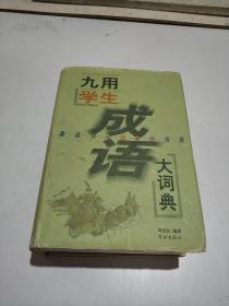 九用学生成语大词典,