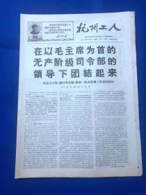 1968年8月7日 《杭州工人》 第80期 共四版