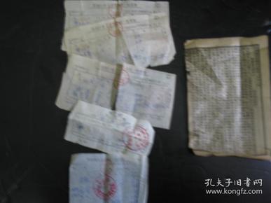 发货票,81年,黑龙江,阿荣旗五金,共4张j