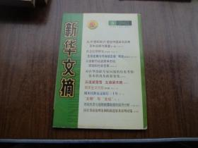 新华文摘   2002年第6期