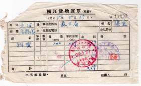 交通专题---50年代发票单据-----1955年东北内河航运管理局