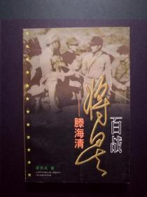 百战将星-滕海清(私藏品好)