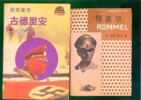 坦克怪杰--古德里安、外国著名军事人物--隆美尔(附图片8幅)共二本