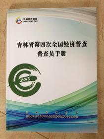 吉林省第四次全国经济普查普查员手册