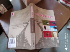 中国革命军事文物鉴赏(见证历史)
